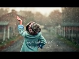 2yxa_ru__afshin_azari_ft_nasim_kurdish_subtitle_iPha5iw9k2g