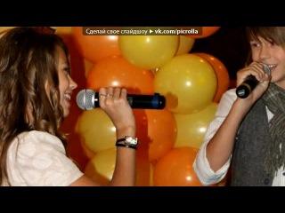 «Со стены ♥♥♥...Кристина и Даня...♥♥♥» под музыку Даня и Кристи - Любовь сильней(текст песни