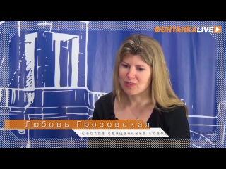 22 сентября 2014 года Задержание о Глеба Грозовского в Израиле комментируют в студии Фонтанки его сестра Любовь Грозовская и адвокат Евгений Кузнецов