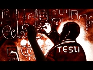 Большая история компании Тесли в маленьких крупинках песочной анимации