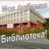 Tsentralnaya Biblioteka