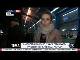 Страйк працівників Київпастрансу