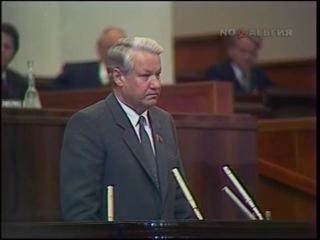 Выступление Б.Н.Ельцина на I Съезде народных депутатов РСФСР (28.05.1990)