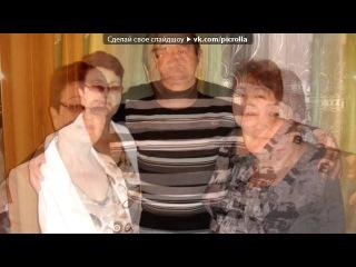 «Наши родные» под музыку Elvin Grey ft. Зифа Хакимова - Эсэй. Picrolla