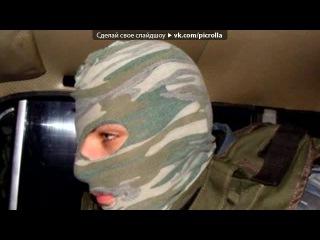 Армия СПЕЦНАЗ ОМОН СОБР АЛЬФА ФСБ