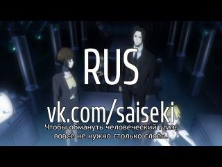 [Saiseki][русские субтитры]  2 (02) серия Psycho-Pass 2 / Психо-паспорт 2