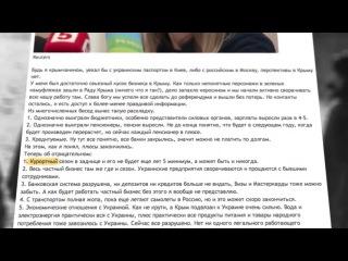 Страшная правда про Крым 16.07.2014
