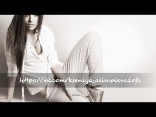 Ксения Алимпиева.Ее нету ни в одной соц.сети,очень красивая девушка,красиво танцует.Видео посвященное ей.