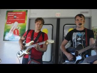 Музыканты в электричке поют и играют песню Газманова