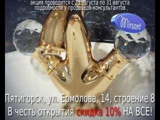 открытие магазина сантехники и керамики MIRSANT  в г.Пятигорске!
