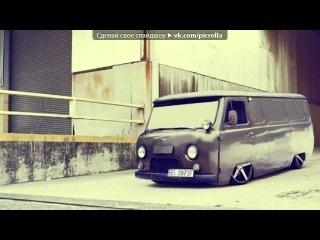 Со стены Пацанский Ваз Таз|Bass под музыку Диман Брюханов - БПАН. Picrolla