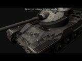 Photostatus под музыку Алексей Матов (World of Tanks) - Ты назначен быть героем. Picrolla