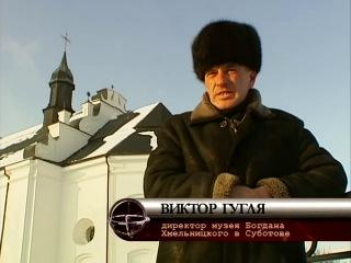 Роковая любовь Богдана Хмельницкого