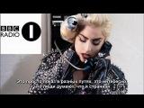 Lady Gaga — Интервью на «BBC Radio 1» (15 апреля 2014) (RUS SUB)
