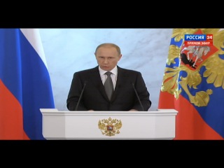Послание Президента России Владимира Владимировича Путина Федеральному Собранию 4 декабря 2014 года