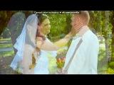 «Наша свадьба!» под музыку Форсаж 5 - Самый классный медляк!!!. Picrolla