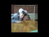 «мой клас и друзя» под музыку МОЙ КЛАСС Я ЛЮБЛЮ ВАС!!!)))Последний год вместе((((( - Прослушайте эту песню и вспомните что и как мы чудили в школе сколько было радости и горя вообщем вспомните школьные годы и любимый клас...*. Picrolla