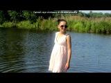 Летние деньки. под музыку T1One feat. Kim Angeles - Я буду рядом . Picrolla