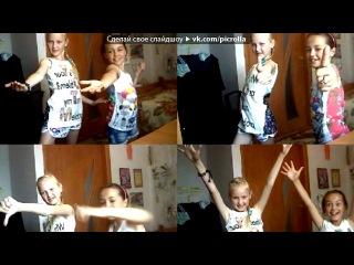 «Webcam Toy» под музыку моя лудшая подружка=)) - Мы с тобой не разлей вода,я тебя обожаю.Ты моя любимая,родная,дорогая лучшая подруга,я скучаю по тебе.. Picrolla