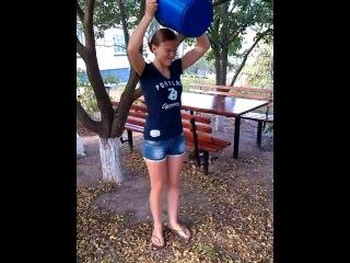 Ice Bucket Challenge від Віки Косенко.Передаю естафету Облап Тамілі та Каріні Сапожніковій !