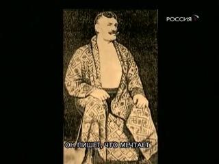 Иван Поддубный Трагедия силача (2005)документальный фильм