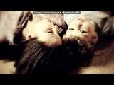 «Со стены Memoirs woman» под музыку Т9 - Одна нашей любви (Вдох-выдох). Picrolla