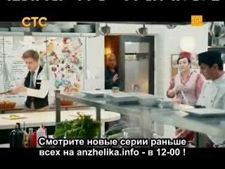 Кухня 4 сезон 1 серия анонс - смотрите новый сезон на kuhnya.in