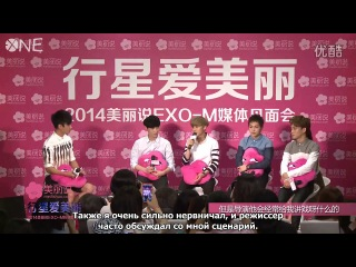 [РУСС.САБ] 140918 (140728) EXO-M Meilishuo Press Conference