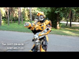 Роботы-трансформеры! Костюмы сделаны вручную!