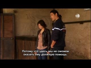 Тайны Любви 7 серия (3 сезон) с русскими субтитрами