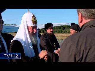 Встреча Патриарха Московского и всея Руси Кирилла и Северного хора на Соловках! 16 августа 2014 года