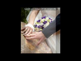 «п» под музыку ღ♥ღАЛЕКСАНДР+ ВИКТОРИЯღ♥ღ -  Мои поздравления с Днем Бракосочетания!!! Живите долго, очень дружно, имейте в жизни все, что нужно, храня огонь любви святой, до самой свадьбы золотой!ГОРЬКО!!!!. Picrolla