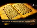 ᴴᴰ Последние моменты Усмана Ибн Аффана | Шейх Захир Махмуд [HaMim Media]