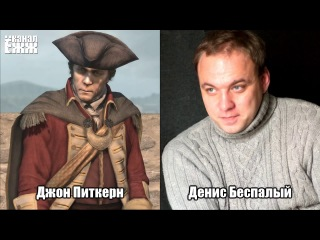 Озвучка Assassin's Creed III