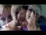 «Мои фото» под музыку группа Т9 - Вдох-выдох (Ода нашей любви). Picrolla