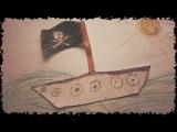 Мультик про пирата 5 отряд 2 смена