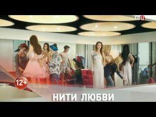 Нити любви (2014 год) - 1 серия