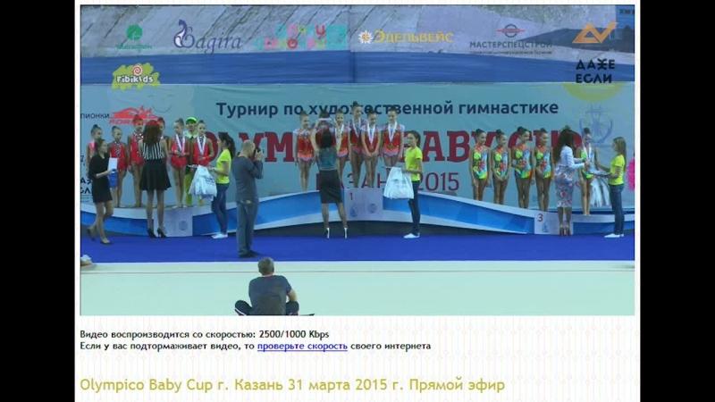 Olympico Baby Cup г. Казань 31 марта 2015 г. 1 место г. Арзамас
