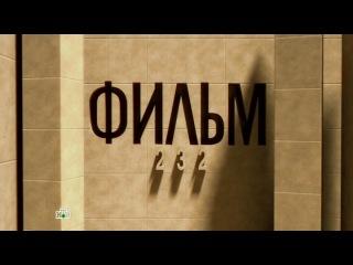 Карпов (3 сезон: 1 - 2 серии из 32) | 2014