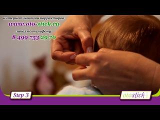 Отостик Бейби (Otostick Baby) ушной корректор для детей