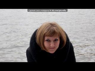 «всячина» под музыку Эллаи - Милая моя (Prod. Tematik 2013). Picrolla