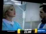Сериал Практика 29 и 30 серии Анонс на сегодня