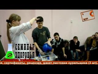 Научное шоу,ЗОЖ против курения, семинары ЗОЖ, химическое шоу