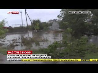 Новости Lifenews 15:00 мск 25.09.2014