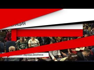 Церковь Исход на БОГ.TV!