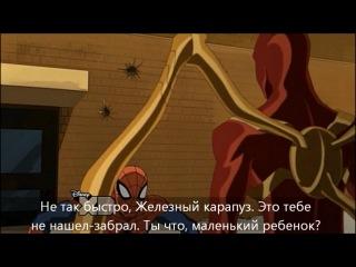 Совершенный Человек-Паук 3 сезон 5 серия / Великий Человек-Паук 3 сезон 5 серия / Ultimate Spider-Man 3x05 [HD] Rus Русские Субтитры