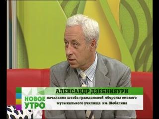 Беседуем с Александром Дзебнияури о безопасности жизнедеятельности  http//vk.com/utronovoe