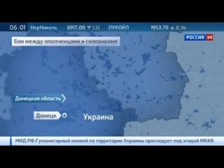 Донецк оказался в огненном кольце. Россия. 13.08.2014.