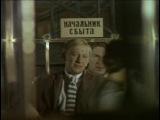 Последнее лето детства. 2-я серия (1974)