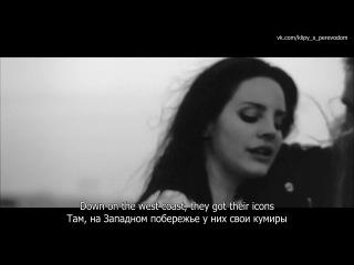 Lana Del Rey - West Coast (Западное побережье) [ПЕРЕВОД ПЕСНИ|СУБТИТРЫ|ENG|RUS|HD]
